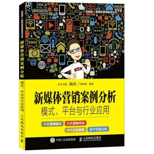 新媒体运营师考试教材《新媒体营销案例分析》