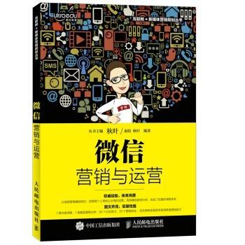 新媒体运营师考试教材《微信营销与运营》