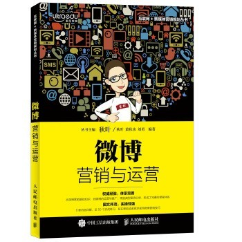 新媒体运营师考试教材《微博营销与运营》